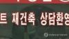 서울 재건축 빨라진다…추진위 안 거치고 조합 설립 가능