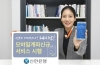 신한은행이 24시간 모바일 계좌 신규 서비스를 시행한다 (사진제공: 신한은행)