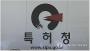 특허청 사진 연합뉴스