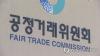 공정거래위원회, 영무토건·문장건설 담합혐의 시정명령