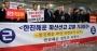 한진해운 살리기 부산시민비상대책위원회는 17일 부산 마린센터에서 법원의 한진해운 파산 선고와 관련해 기자회견을 열어 정부의 책임을 성토하고 있다. 2017.2.17