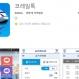 코레일톡' 사용자 273만명… 고속도로교통정보·우체국뱅킹 도 인기 상위권