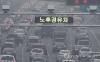 서울시, 미세먼지 대책…친환경 자동차 스티커 배부·수도권 광역버스 CNG 전환