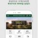 대우건설 아파트 하자 접수... 스마트 앱으로 하세요