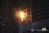 두바이 86층 고층아파트서 화재