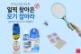 다이소, 해충 퇴치용품 30여종 판매
