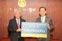 박병철 에베레스트 회장, 한국외대에 발전 기금 1억원 기탁