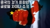중국의 ㄱ여기 둔화와 글로벌 차이나 쇼크
