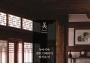 아모레퍼시픽재단, '아시아의 미' 연구 공모 시작