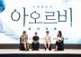 오비맥주 카스, 인터랙티브 영화 '아오르비' 일반에 공개