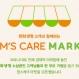 한화생명 한부모가정 지원 사회공헌활동 '맘스케어 마켓'     [한화생명 제공]