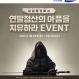 삼성증권 연금계좌 입금 최대 13만원 상당 혜택 이벤트